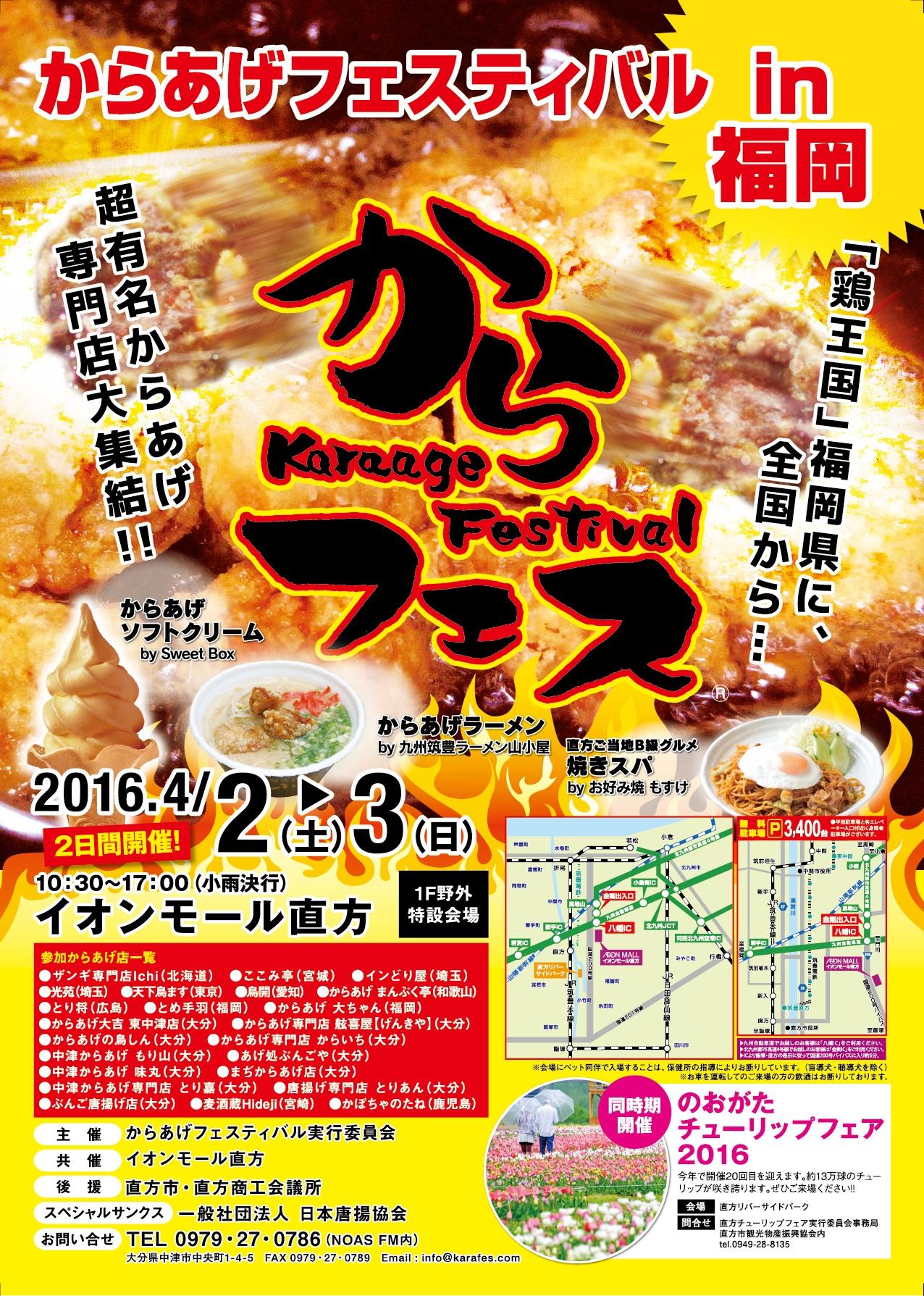 からあげフェスティバル in 福岡