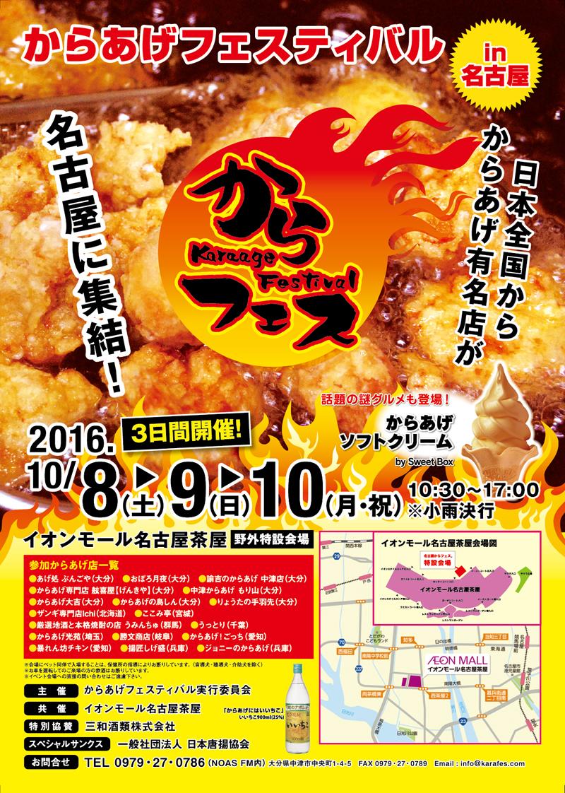 からあげフェスティバル in 名古屋