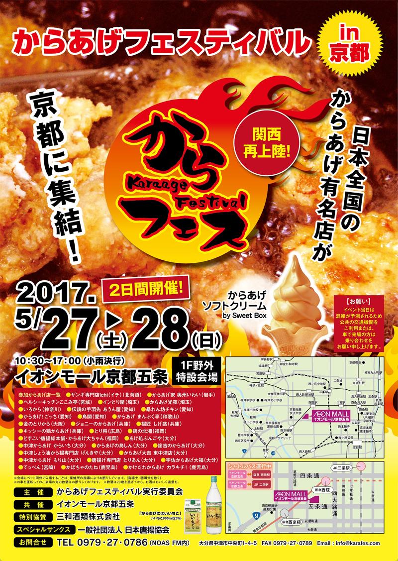 からあげフェスティバル in 京都