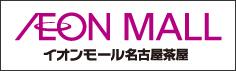 bnr_aeon_nagoya