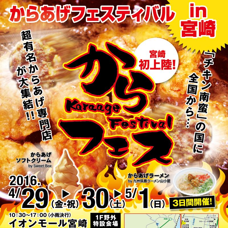 からあげフェスティバル in 宮崎