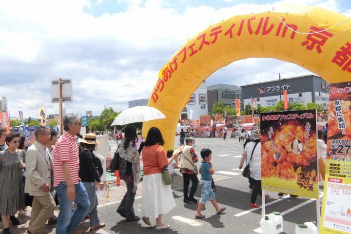 からあげフェスティバルin京都 全日程終了!