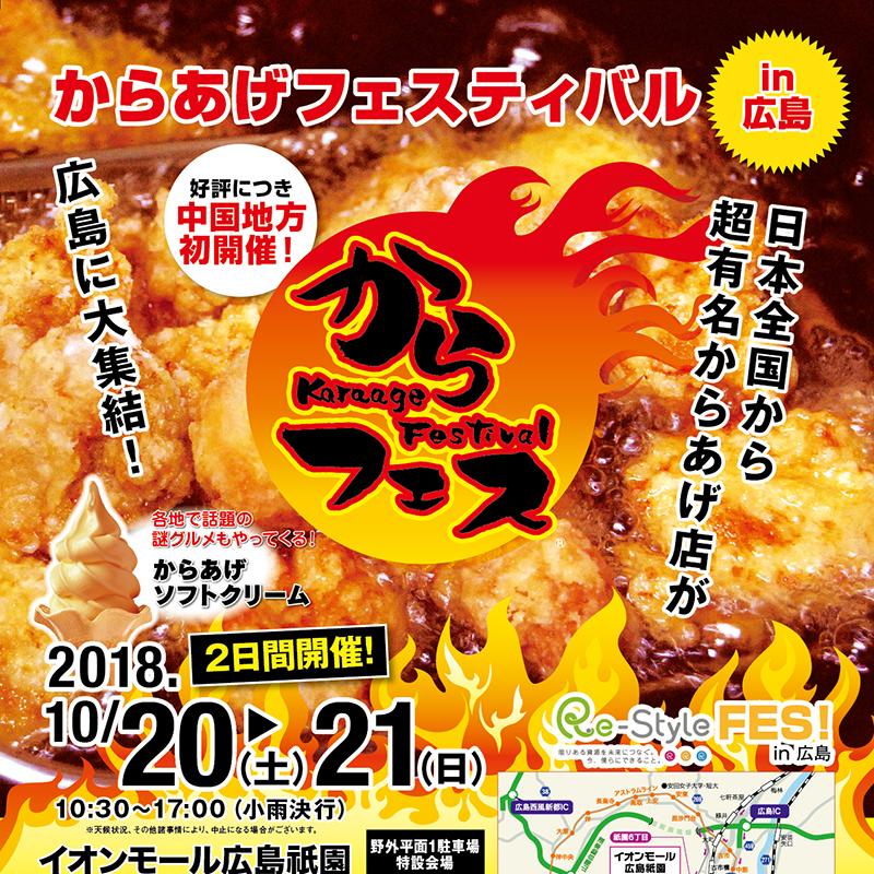 からあげフェスティバル in 広島