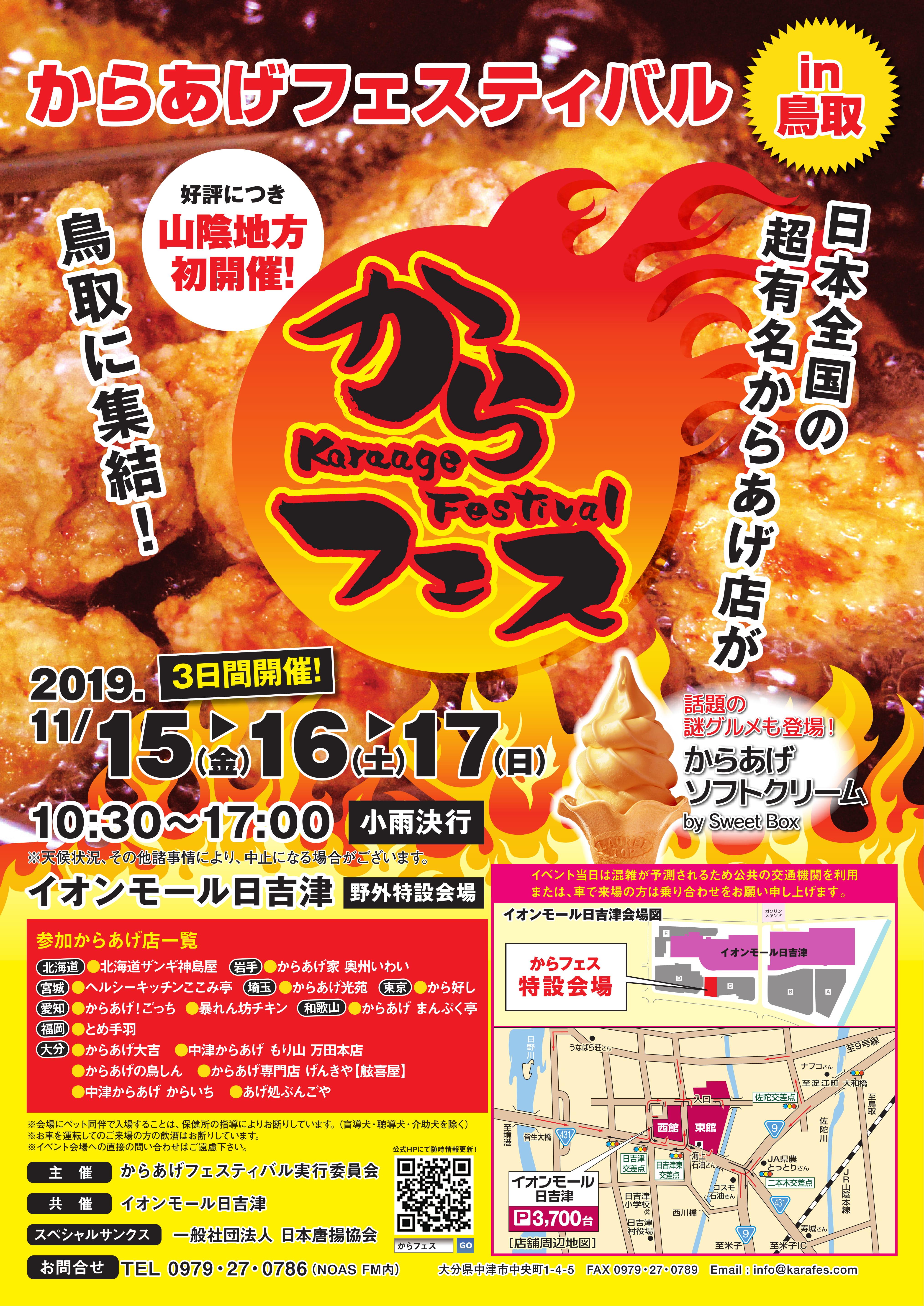 からあげフェスティバル in 鳥取